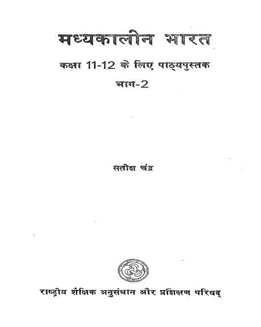 Madhyakalin Bharat By Satish Chandra | मध्यकालीन भारत  हिंदी में  सतीश चंद्र के द्वारा